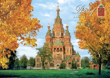 Петергоф. Собор Св. Петра и Павла