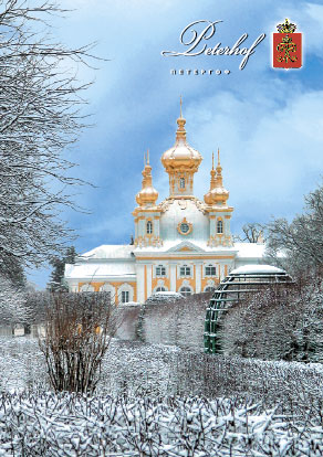 Петергоф. Церковь Петра и Павла Большого дворца