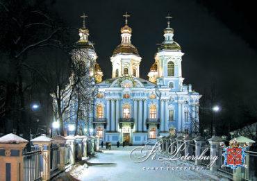 СПб. Никольский собор