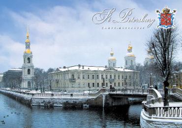 СПб. Крюков канал. Никольский собор