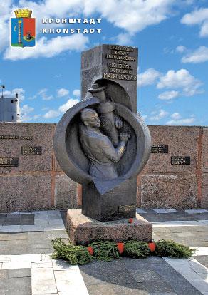 Кронштадт. Памятник А. Маринеско