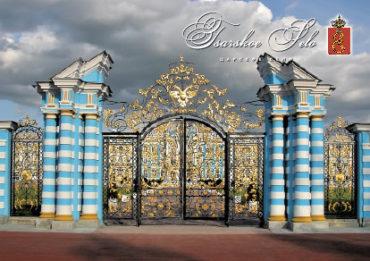 Царское Село. «Золотые» ворота Екатерининского дв.