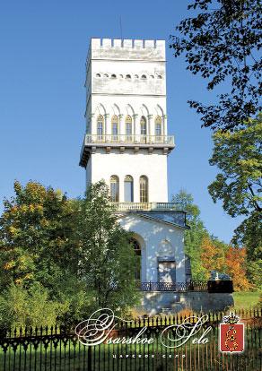 Царское Село. Белая башня