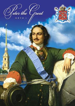 Император Петр I–  основатель Санкт-Петербурга
