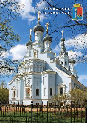 Кронштадт. Владимирский собор