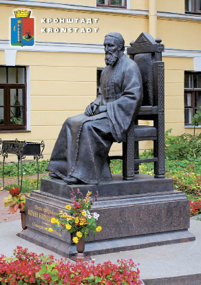 Кронштадт. Памятник Иоанну Кроншт.