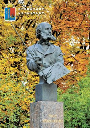 Кронштадт. Памятник И. Айвазовскому
