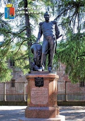 Кронштадт. Памятник Беллинсгаузену