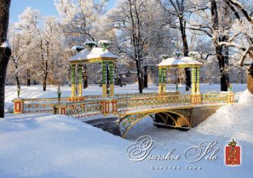 Царское Село. Малый Китайский мост