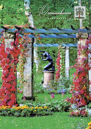 Ораниенбаум. Пергола у Китайского дворца