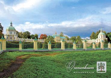 Ораниенбаум. Панорама Большого дворца