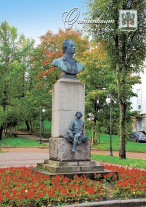 Ораниенбаум. Памятник М.В. Ломоносову