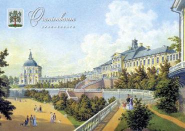 Старый Ораниенбаум. Большой дворец
