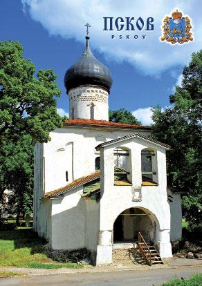 Псков. Церковь Георгия со Взвоза