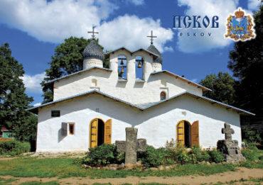 Псков. Церковь Покрова и Рождества от Пролома