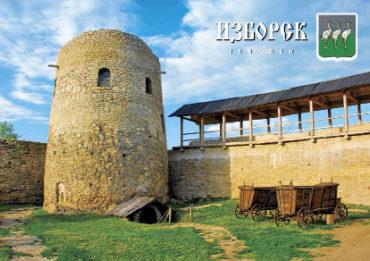 Изборск. Башня Луковка Изборской крепости