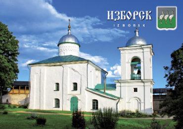 Изборск. Никольский собор в крепости