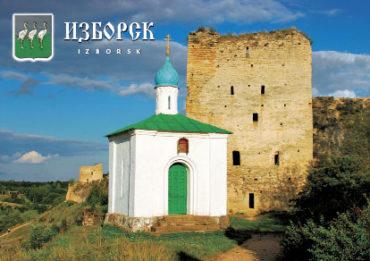 Изборск. Корсунская часовня и Талавская башня