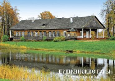 Пушкинские Горы. Тригорское