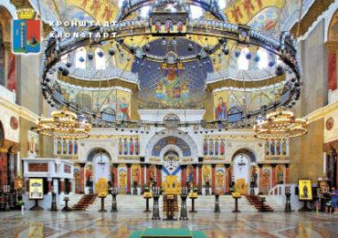 Кронштадт. Интерьер Морского собора