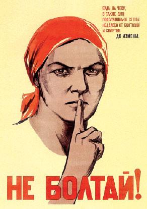 Советский плакат. Не болтай!