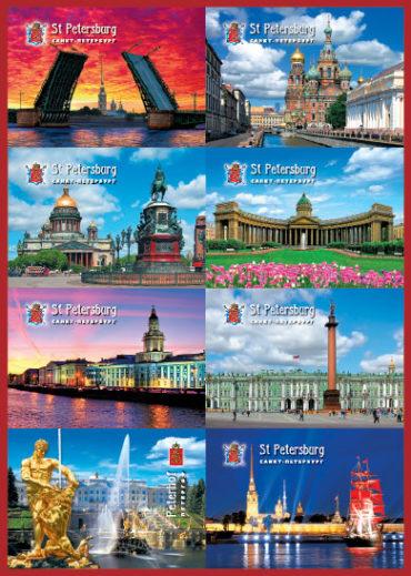 Санкт-Петербург – 1
