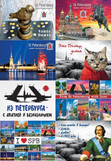 Санкт-Петербург – 4