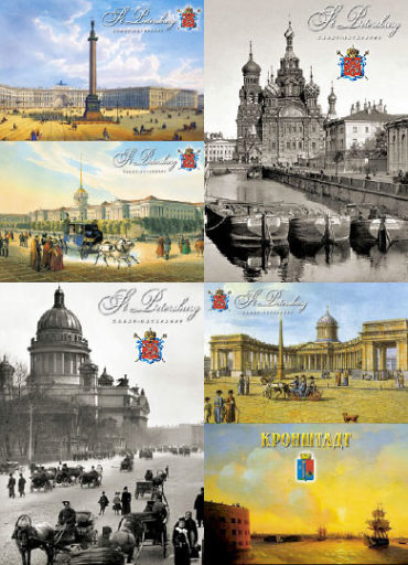 Старинный Петербург – 1