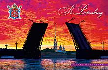 Санкт-Петербург (Дворцовый мост)